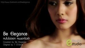Be Elegance - คนในไม่ออก คนนอกไม่เข้า