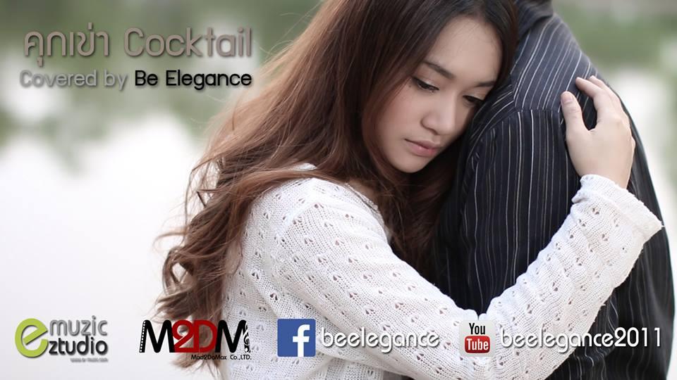 Be Elegance - คุกเข่า Cocktail
