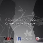 ความรักทำให้คนตาบอด bodyslam (Covered by Be Elegance)