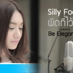 ผิดที่ไว้ใจ – Silly Fools (Covered by Be Elegance) [HD]