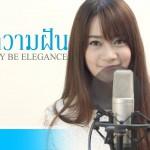 หากความฝัน – สงกรานต์ | Covered by Be Elegance [HD]