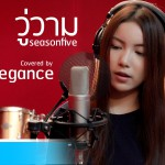 วู่วาม – Seasonfive | Covered by Be Elegance
