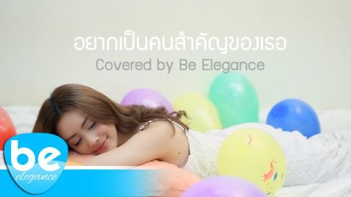 Be Elegance - อยากเป็นคนสำคัญของเธอ cover2