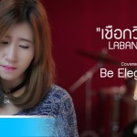 เชือกวิเศษ – LABANOON | Covered by Be Elegance