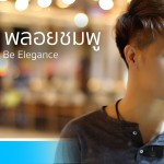 ปลิว (Away) – PLOYCHOMPOO | Covered by Be Elegance