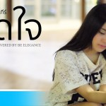 สุดใจ – พงษ์สิทธิ์ คำภีร์ | Covered by Be Elegance