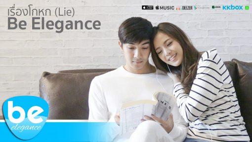 Be Elegance - เรื่องโกหก
