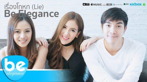 Be Elegance - เรื่องโกหก4