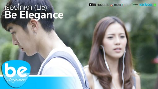 Be Elegance - เรื่องโกหก5