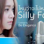 ไหนว่าจะไม่หลอกกัน – Silly Fools | Covered by Be Elegance