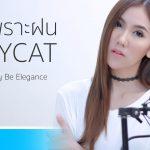 เป็นเพราะฝน – POLYCAT | Covered by Be Elegance