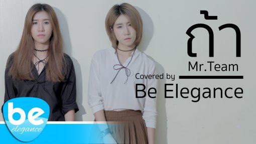 be-elegance-%e0%b8%96%e0%b9%89%e0%b8%b2