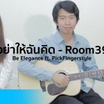 อย่าให้ฉันคิด – Room39 | Covered by Be Elegance ft. PickFingerstyle