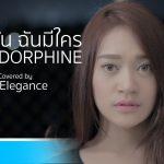 เธอมีฉัน ฉันมีใคร – DA ENDORPHINE | Covered by Be Elegance