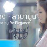 แพ้ทาง – ลาบานูน | Covered by Be Elegance