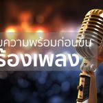สอนร้องเพลง | การเตรียมความพร้อมก่อนขึ้นร้องเพลง
