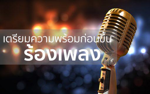 สอนร้องเพลง, เรียนร้องเพลง, เตรียมความพร้อม