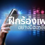 สอนร้องเพลง | เทคนิคการฝึกร้องเพลงอย่างมืออาชีพ