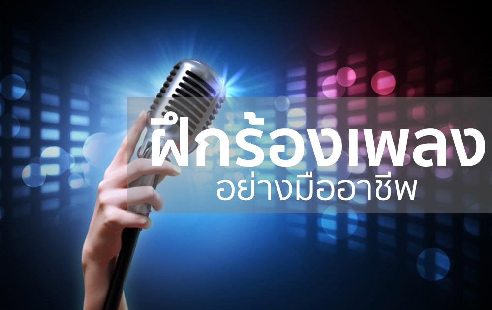 สอนร้องเพลง, เรียนร้องเพลง