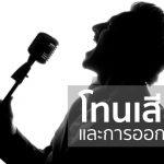 สอนร้องเพลง | โทนเสียงและการออกเสียง