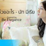 รักไม่ช่วยอะไร – นัท มีเรีย | Covered by Be Elegance