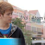 อ้าว – Atom ชนกันต์ | Covered by Be Elegance