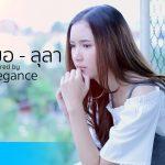 เรื่องที่ขอ – LULA | Covered by Be Elegance