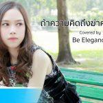 ถ้าความคิดถึงฆ่าคนได้ – โอ๊ค | Covered by Be Elegance