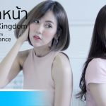 Triumphs Kingdom – ผ้าเช็ดหน้า (Handkerchief) | Covered by Be Elegance