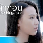 UrboyTJ – เค้าก่อน ( Rebound ) | Covered by Be Elegance