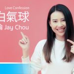 周杰倫 Jay Chou (特別演出: 派偉俊)【告白氣球 Love Confession】| Covered by Be Elegance